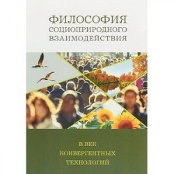 Философия социоприродных взаимодействий в век конвергентных технологий