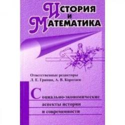 История и Математика. Социально-экономические аспекты истории и современности. Ежегодник