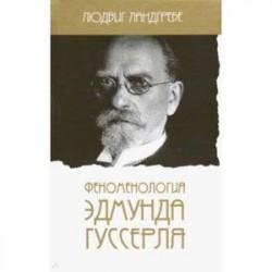 Феноменология Эдмунда Гуссерля