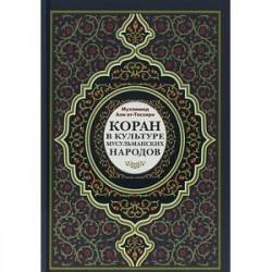 Коран в культуре мусульманских народов