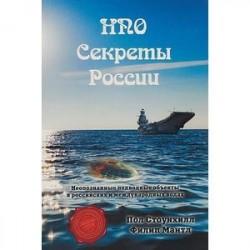 НПО. Секреты России