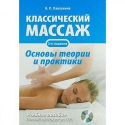 Классический массаж. Основы теории и практики (+DVD)