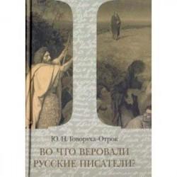 Во что веровали русские писатели? Литературная критика и религиозно-философская публицистика. Том 1