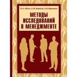 Методы исследований в менеджменте: Учебник