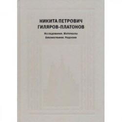 Никита Петрович Гиляров-Платонов. Исследования. Материалы. Библиография. Рецензии
