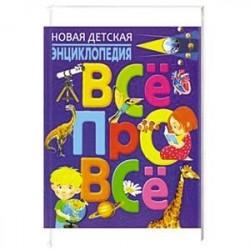 Новая детская энциклопедия. Всё про всё