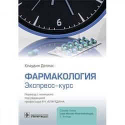 Фармакология. Экспресс-курс