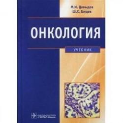 Онкология