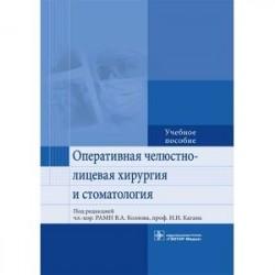 Оперативная челюстно-лицевая хирургия и стоматология. Учебное пособие
