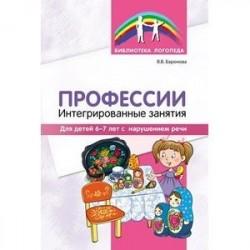 Профессии: интегрированные занятия для дет 6-7 лет с нарушениями речи