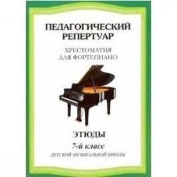 Педагогический репертуар. Хрестоматия для фортепиано. 7 класс детской музыкальной школы. Этюды