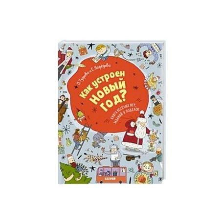 Как устроен Новый год? Книга веселых игр, заданий и поделок