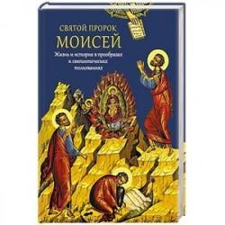 Святой пророк Моисей. Жизнь и история в прообразах