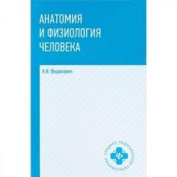 Анатомия и физиология человека: учебник