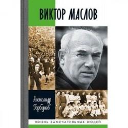 Виктор Маслов