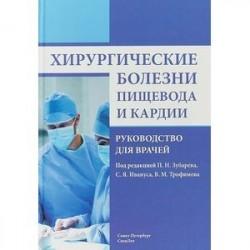 Хирургические болезни пищевода и кардии. Руководство для врачей