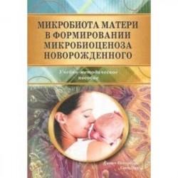 Микробиота матери в формир микробиоценоза новорожденного. Учебно-методическое пособие