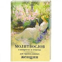 Молитвослов в вопросах и ответах для православных женщин