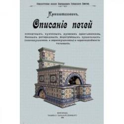 Описание печей комнатных, кухонных, русских крестьянских