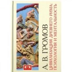 Цивилизация Древнего Рима. Психология и ментальность
