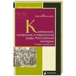 Княжеские, графские и баронские роды Российской империи