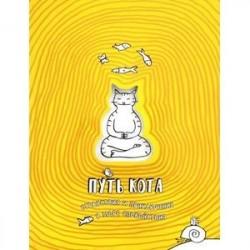 Путь кота. Странствия и приключения в море спокойствия