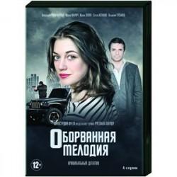 Оборванная мелодия. (4 серии). DVD