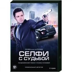 Селфи с судьбой. (4 серии). DVD