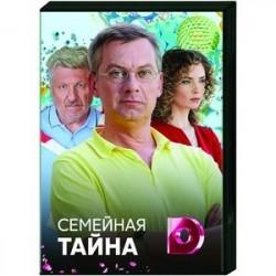 Семейная тайна. (4 серии). DVD