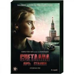 Светлана (Дочь Сталина). (8 серий). DVD