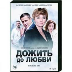 Дожить до любви. (16 серий). DVD