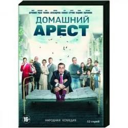 Домашний арест. (12 серий). DVD