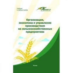 Организация, экономика и управление производством на сельскохозяйственных предприятиях