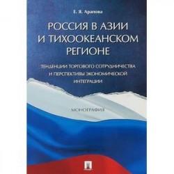 Россия в Азии и Тихоокеанском регионе. Тенденции торгового сотрудничества и перспективы экономической интеграции