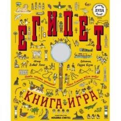 Египет. Книга-игра