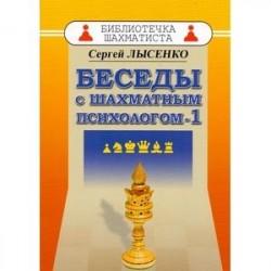 Беседы с шахматным психологом-1