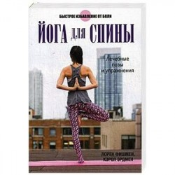 Йога для спины