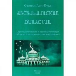 Мусульманcкие династии. Хронологические и генеалогические таблицы с историческим введением