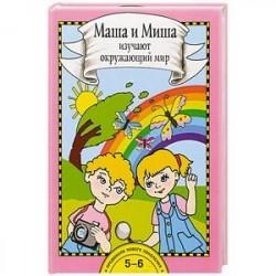 Маша и Миша изучают окружающий мир. Книга для работы взрослых с детьми
