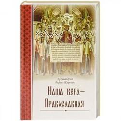 Наша вера – православная