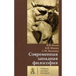 Современная западная философия. Учебное пособие для вузов