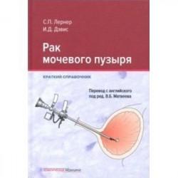 Рак мочевого пузыря. Краткий справочник