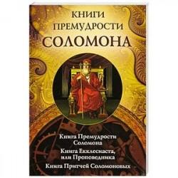 Книги премудрости Соломона