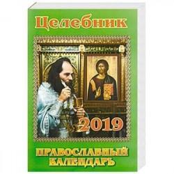 Целебник. Православный календарь на 2019 г