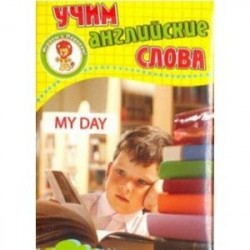 Мой день. Учим английские слова. Развивающие карточки