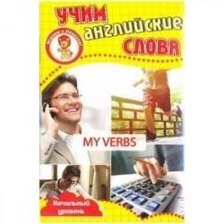 Мои глаголы. Учим английские слова. Развивающие карточки
