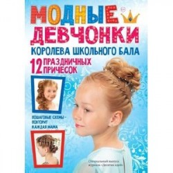 Королева школьного бала. 12 праздничных причесок