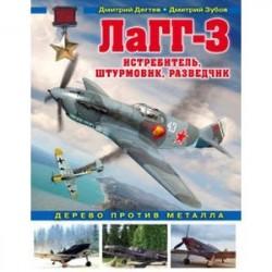 ЛаГГ-3. Истребитель, штурмовик, разведчик