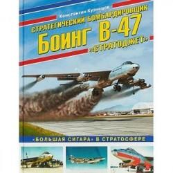 Стратегический бомбардировщик Боинг В-47 'Стратоджет'. 'Большая сигара' в стратосфере