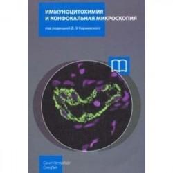 Иммуноцитохимия и конфокальная микроскопия